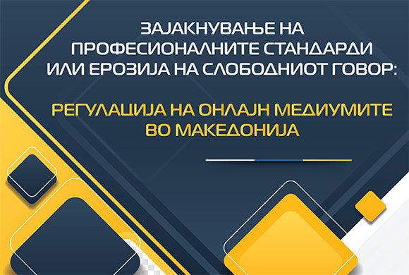 Зајакнување на професионалните стандарди или ерозија на слободниот говор: регулација на онлајн медиумите во Македонија