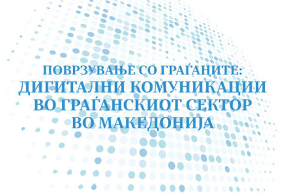 Поврзување на граѓаните: дигитални комуникации во граѓанскиот сектор во Македонија