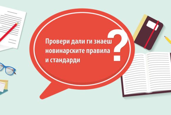 Провери дали ги знаеш новинарските правила и стандарди