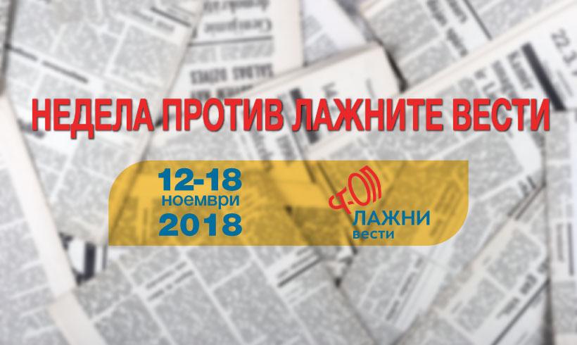 ИКС ја најавува Неделата против лажните вести од 12ти до 18ти ноември