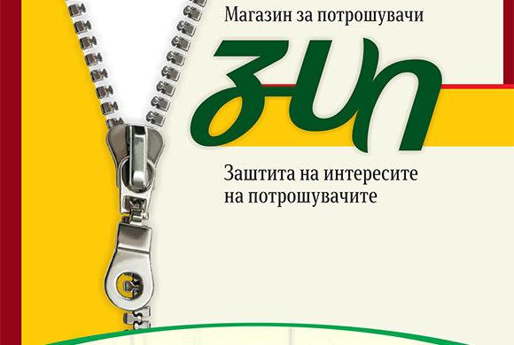 Зип: Заштита на интересите на потрошувачите