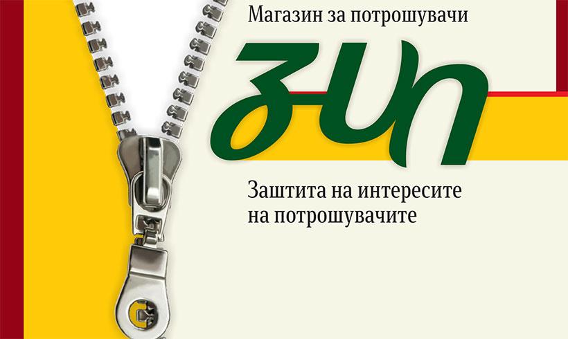 Организацијата на потрошувачите на Македонија го објави првиот број на е-Магазинот за потрошувачи