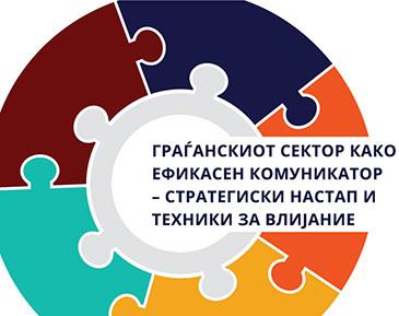 Граѓанскиот сектор како ефикасен комуникатор – Стратегиски настап и техники за влијание