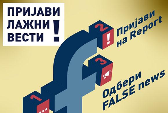 Како да пријавиш лажни вести на Фејсбук